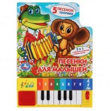 """Книга """"Умка"""". Песенки для малышей. Книга-пианино (8 клавиш + песенки)."""