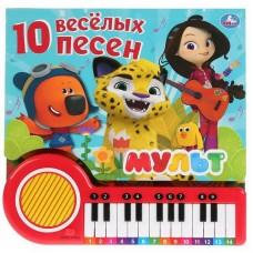 Книга-пианино для малышей УМка 10 веселых песен. Мульт. 23 клавиши.