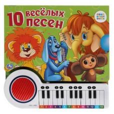 """Книга """"Умка"""". Союзмультфильм. 10 веселых песен. Книга-пианино с 23 клавишами и 10 песенками"""
