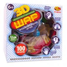 Интеллектуальный шар 3D, 100 барьеров, диаметр лабиринта 12 см (ABtoys. Академия игр, PT-00556(WZ-A3943))