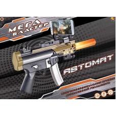 Мегабластер. Автомат дополненной реальности AR GUN 34,5x25x5см