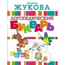 Книга Букварь логопедический О. Жукова