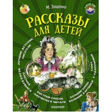 Книга Я читаю сам. Рассказы для детей М. Зощенко