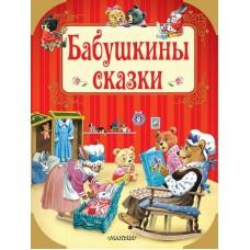 Книга. Бабушкины сказки