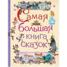Книга Самая большая книга сказок