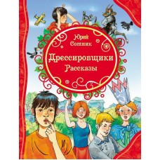 Книга Ю. Сотник Дрессировщики. Рассказы (Все лучшие сказки)