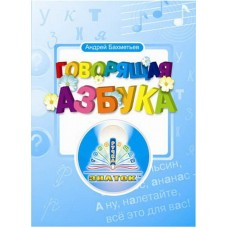 Книга для говорящей ручки ЗНАТОК. Говорящая Азбука. Бахметьев А.А.