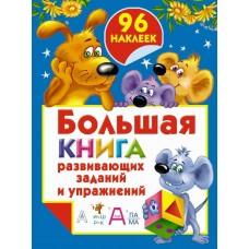 Книга. Большая книга развивающих заданий и упражнений с наклейками (АСТ, 084916-1)