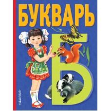 Книга. Букварь (АСТ, 085858-3)