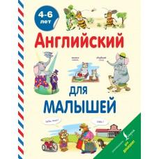 Книга. Английский для малышей (4-6 лет) (АСТ, 088092-8)