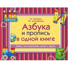 Книга. Азбука и пропись в одной книге (АСТ, 089161-0)
