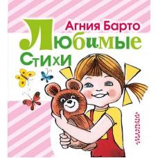 Книга Любимые стихи А.Барто (АСТ, 089520-5)