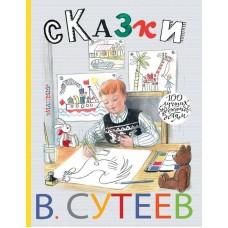 Книга Сказки В. Сутеев