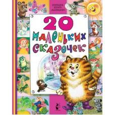 Книга. Большая книга малыша. 20 маленьких сказочек