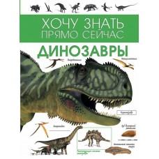 Книга Энциклопедия. Динозавры