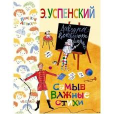 Книга Самые важные стихи Э. Успенский (АСТ, 097282-1-no)
