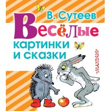 Книга. Весёлые картинки и сказки В. Сутеев (АСТ, 097581-5)