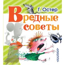 Книга Вредные советы Г. Остер (АСТ, 098024-6)