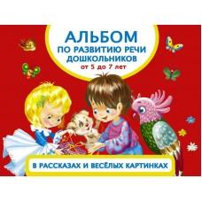 Альбом по развитию речи дошкольников в рассказах и веселых картинках. От 5 до 7 лет (АСТ, 098708-5)