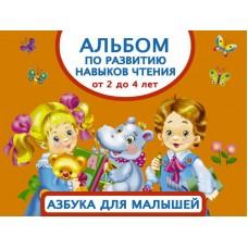 Альбом по развитию навыков чтения. Азбука для малышей. От 2 до 4 лет (АСТ, 098709-2)