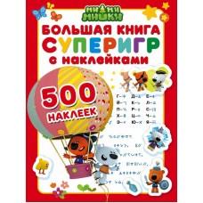 """Книга суперигр с наклейками """"Ми-ми-мишки"""" 500 наклеек (АСТ, 100263-3)"""