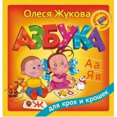 Азбука для крох и крошек (АСТ, 100518-4)