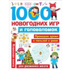 Книга. 1000 новогодних игр и головоломок
