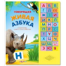 Книга. Азбука говорящая живая (АЗБУКВАРИК, 01787-0-no)