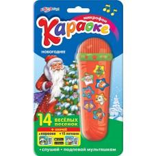 Игрушка интерактивная Караоке новогоднее, 14 песен (АЗБУКВАРИК, 08012-3-no)