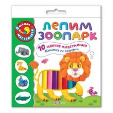 Книга. Веселая мастерская. Лепим зоопарк (книжка со схемами + 10 цветов с пластилином) (АЗБУКВАРИК, 08060-4)