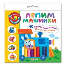 Книга. Веселая мастерская. Лепим машинки (книжка со схемами + 10 цветов с пластилином) (АЗБУКВАРИК, 08063-5)