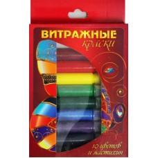 KK003/Витражные краски - набор 10 цветов