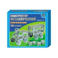 Конструктор металлический. Паровозик (Россия) (Десятое королевство, 00949ДК)
