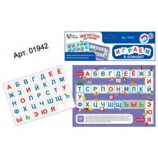 Игра магнитная развивающая. Играем в алфавит (европодвес, 2х10шт) (Десятое королевство, 01942ДК)