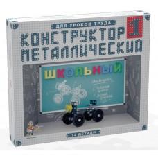 Конструктор металлический Школьный-1 для уроков труда (Десятое королевство, 02049ДК)
