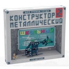 Конструктор металлический Школьный-2 для уроков труда (Десятое королевство, 02050ДК)