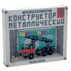 Конструктор металлический Школьный-4 для уроков труда (Десятое королевство, 02052ДК)