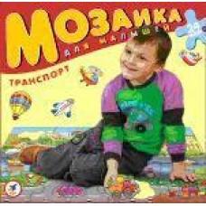 Мозаика для малышей. Транспорт. Напольная мозайка. (от 3-х лет)