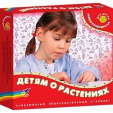 Электровикторина. Детям о растениях (Дрофа, 2962)