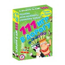 Игра настольная (карточная) 111 игр в дорогу (Дрофа, 3108)
