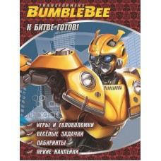 Книга развивающая с наклейками. Трансформеры Бамблби. К битве готов.