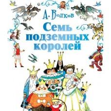 Книга. Семь подземных королей