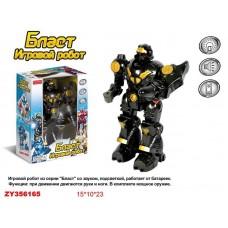 """Робот """"Бласт"""" Свет, звук, движение, в коробке, 15х10х23 см."""