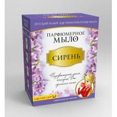 Набор для приготовления парфюмерного мыла Сирень (КАРРАС, М016)