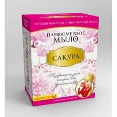 Набор для приготовления парфюмерного мыла Сакура (КАРРАС, М018)