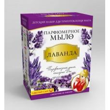 Набор для приготовления парфюмерного мыла Лаванда (КАРРАС, М019)