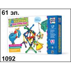 Конструктор магнитный в коробке, 61 элемент, 3 типа элементов (KRIBLY BOO, 1092-no)