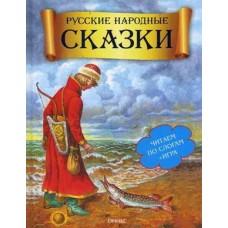 Книга. Читаем по слогам+игра. Русские народные сказки