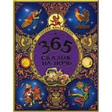 Книга. 365 сказок на ночь