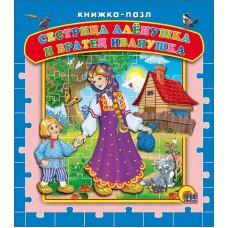 Книга-пазлы. Сестрица Аленушка и братец Иванушка